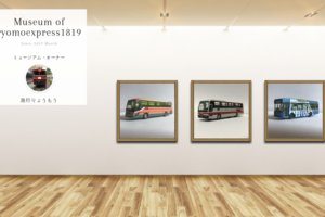 Museum screenshot user 5551 b98cd88b 514a 46e7 abc2 f670474ea182