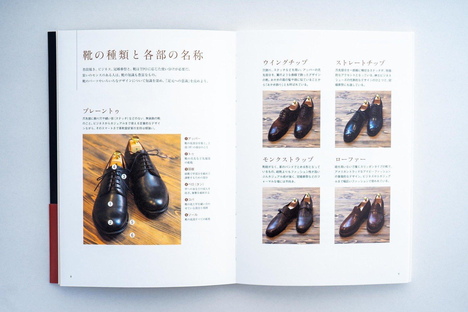静孝一郎・著 『靴磨きの教科書 プロの技術はどこが違うのか』 毎日新聞出 版