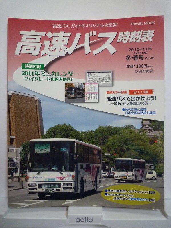 高速 バス 運行 状況 西鉄 濃飛バス 運行情報