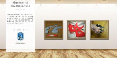 Museum screenshot user 2277 0e30461b d613 46f1 9a3f e6eac8c9bd79