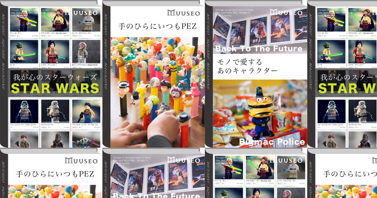 <カテゴリー>キャラクターフィギュア・PEZ・レゴ | MUUSEO SQUARE
