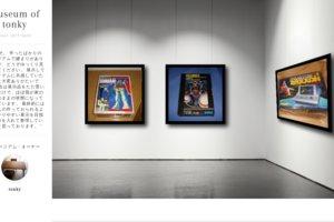 Museum screenshot user 5813 973ab336 71bb 4131 a469 f9e7d0ea6228