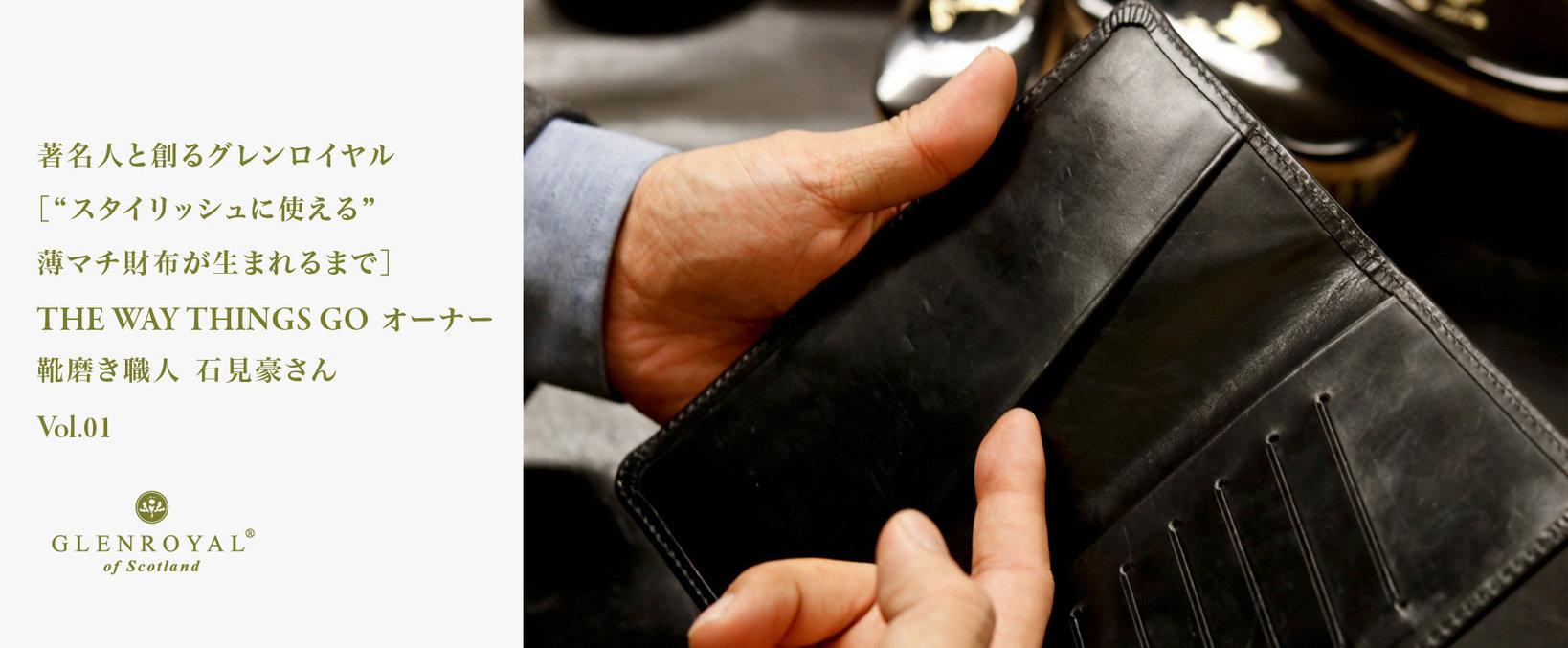 """渡辺産業が運営する「<a href=""""https://www.british-made.jp/topics/glenroyal/201906210033499"""">ブリティッシュメイド</a>」のオウンドメディア。現在公開されている""""著名人と創るグレンロイヤル""""。靴磨き初代日本チャンピオンであり、2年連続で日本チャンピオンを輩出しているTHE WAY THING GOのオーナー兼靴磨き職人の石見豪さんを筆頭に各著名人との別注のコンセプトや制作裏話など、英国製品のストーリーを深く知ることができる。"""