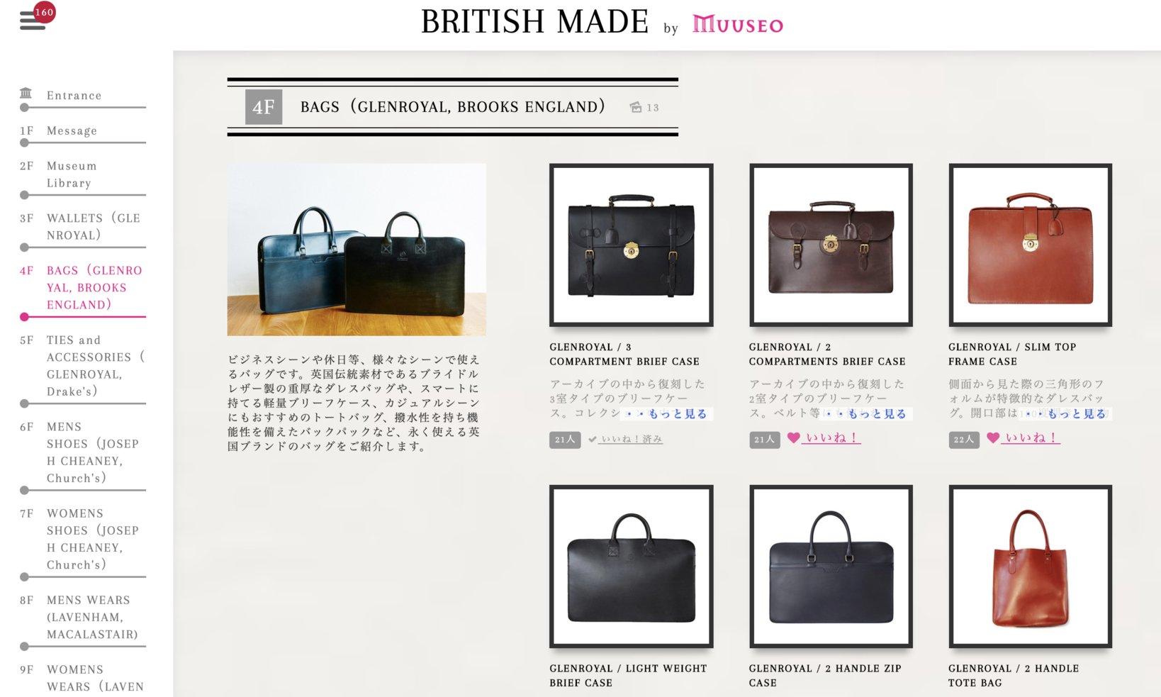 BRITISH MADE MUSEUMには、色褪せない美しさを纏う英国製品が展示されている。