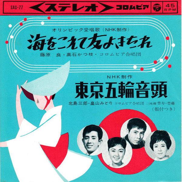 東京五輪音頭(北島三郎/畠山みどり) - アナログレコード | MUUSEO