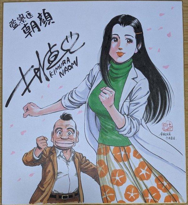 木村直巳 サイン色紙 - 漫画家のサイン | MUUSEO