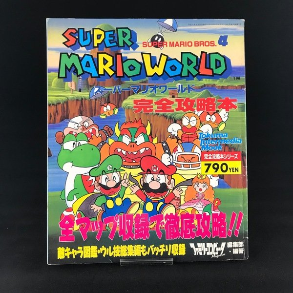 スーパー マリオ ワールド