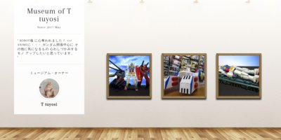 Museum screenshot user 2065 82d056a0 b6e7 4f56 9302 7e1c78756a00
