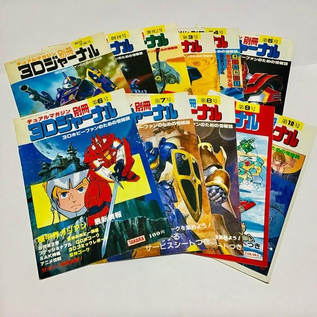 デュアルマガジン別冊3Dジャーナル 創刊準備号〜第10号 - ホビー ...