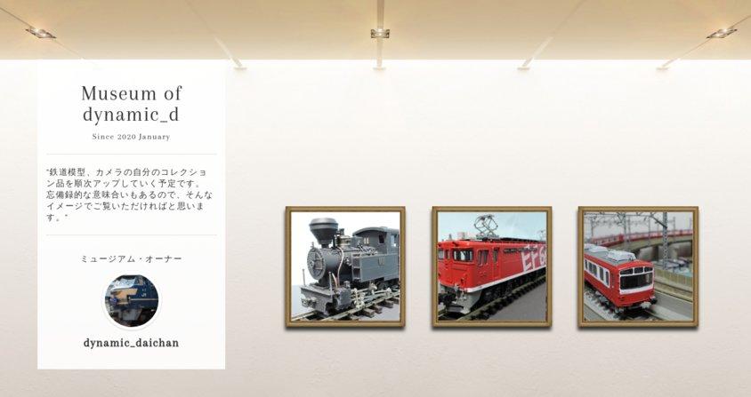 Museum screenshot user 7056 07b918cb d69d 41e5 8001 8a7b6aac678f