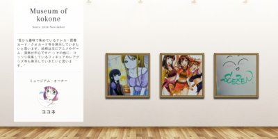 Museum screenshot user 4838 a7d11777 7d45 4202 8c39 df6b5ae4c737