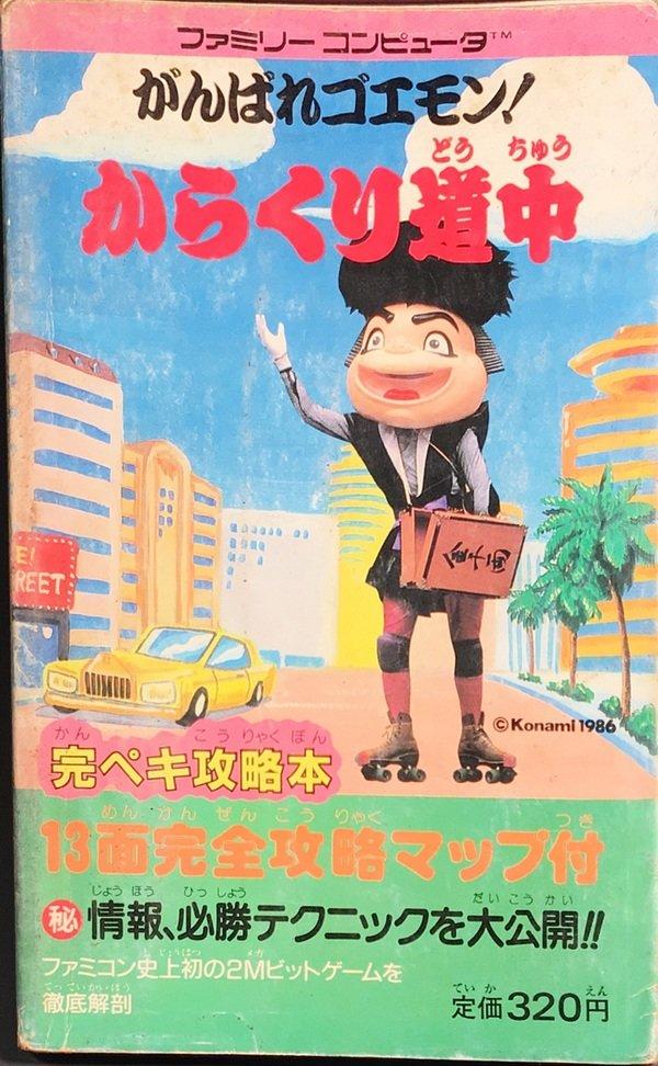がんばれゴエモン!からくり道中 完ペキ攻略本 - ゲームソフト | MUUSEO
