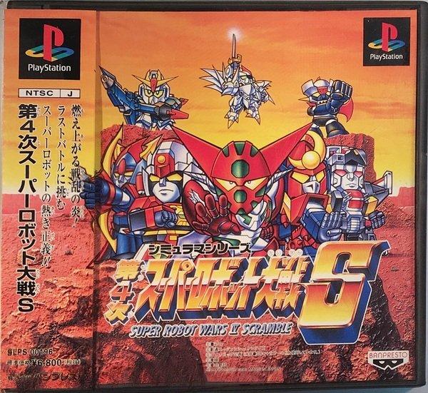 PS1/第4次スーパーロボット大戦S - ゲームソフト   MUUSEO