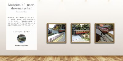 Museum screenshot user 5951 d861e470 ede2 44e4 89a6 8bdb8037d9ed