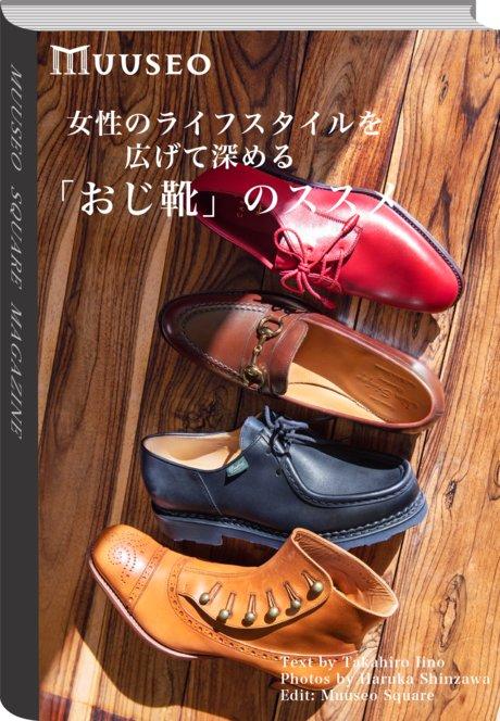 女性のライフスタイルを広げて深める「おじ靴」のススメ