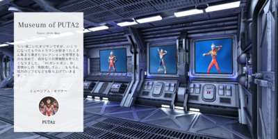 Museum screenshot user 7929 3f8ad2d1 bd79 4a03 bfaf e7d443a6df21