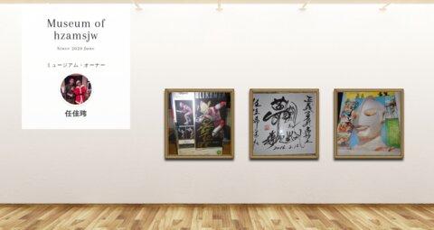 Museum screenshot user 8317 fb64b024 250c 4e3f 8a32 4158e9d13d12