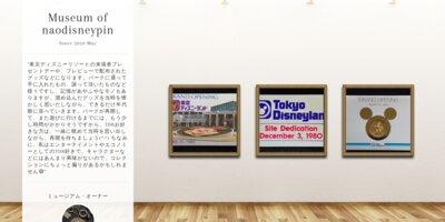 Museum screenshot user 7944 4f75cf7b 4531 4055 ae20 037bf47a2967