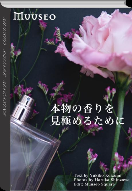 本物の香りを見極めるために