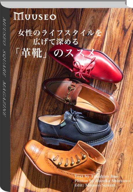 女性のライフスタイルを広げて深める「革靴」のススメ