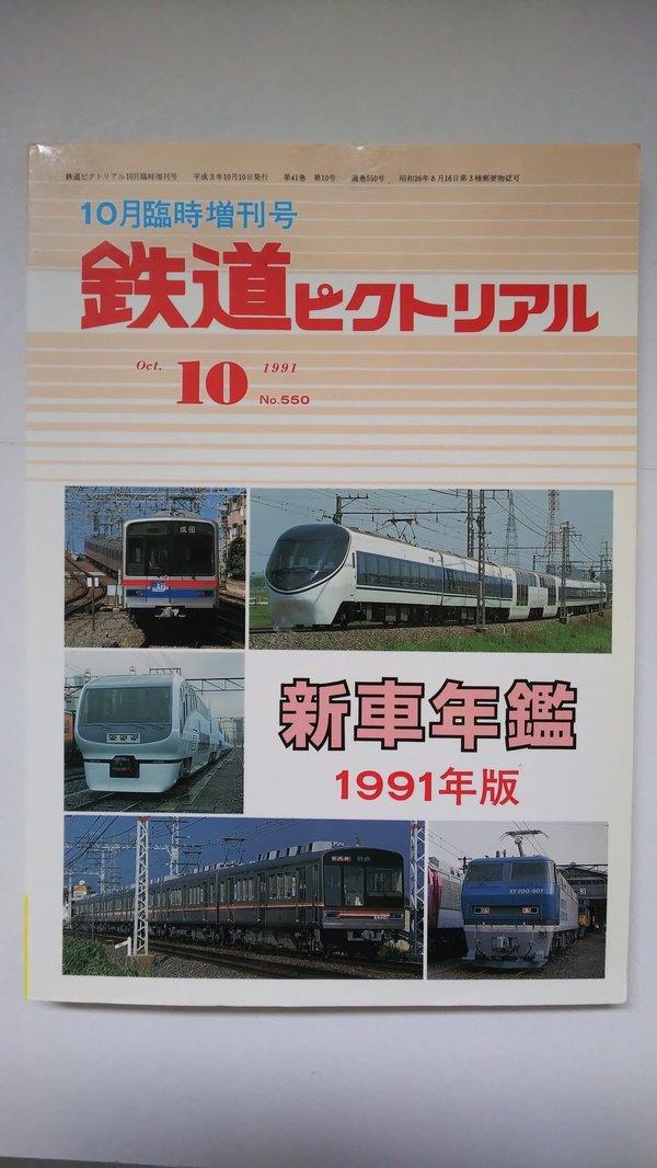 鉄道ピクトリアル No.550 - 図鑑・写真集 | MUUSEO