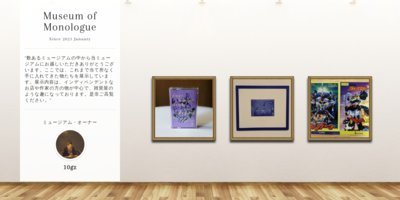 Museum screenshot user 10318 299fc886 b0cc 43f7 9d58 d82bdf3f557e
