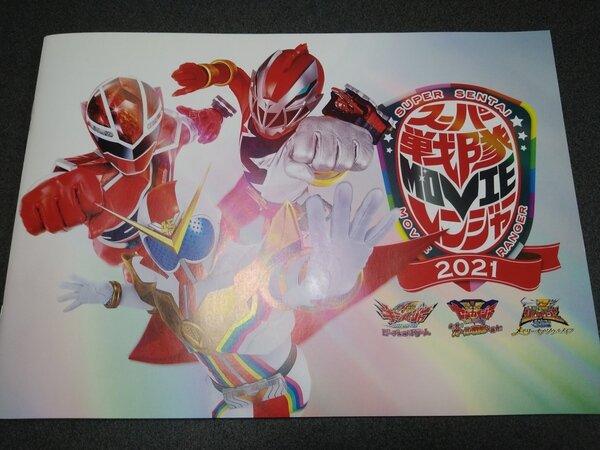 スーパー 戦隊 movie レンジャー 2021