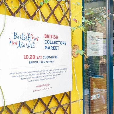 イギリス文化に身を浸す一日。第五回「ブリティッシュ コレクターズ マーケット」レポート_image