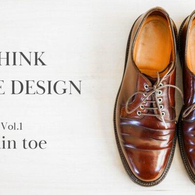 本格革靴の原点。プレーントウの特徴と代表モデル_image
