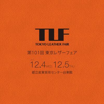 日本最大級の革の見本市「第101回東京レザーフェア」が12/4~5に開催!_image