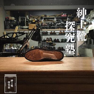 紳士靴探究塾の公開講義が6/30(日)に開催。ゲストは服飾ジャーナリストの飯野高広氏_image