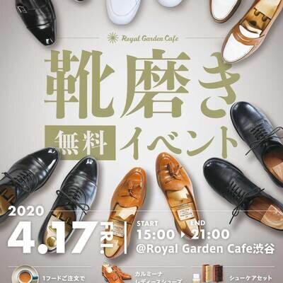 スニーカーもOK!4月17日(金)靴磨き無料イベント「ハッピーシューシャイン」今年も開催!_image