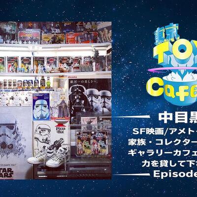 SF映画・アメトイ好きの家族・コレクターが集えるカフェ「東京ToyCafe」がクラウドファンディングを開始_image