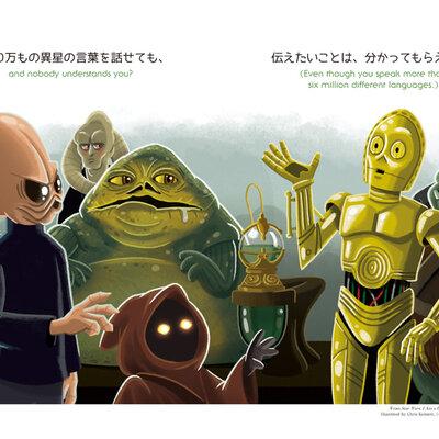 スター・ウォーズは人生の知恵袋! 「STAR WARS 人生に フォースは 必ヨーダ」は9月15日発売!_image