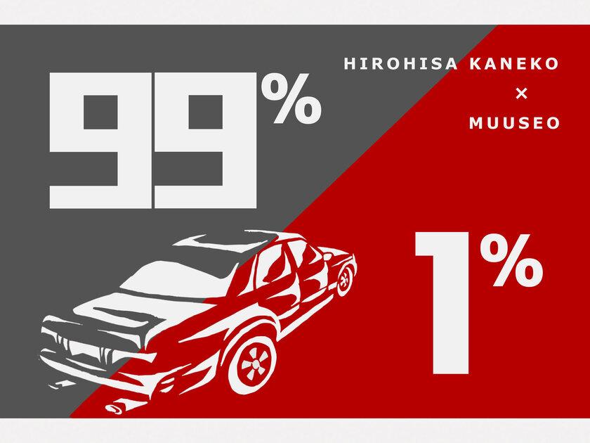99%のクルマと、1%のクルマ|驚きのジャガー2025年から全車EV化とコンティニュエーションシリーズ_image