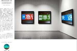 Museum screenshot user 8393 716f3458 60f5 43d7 8ea6 7468fe605e25