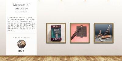 Museum screenshot user 12043 1de1f315 4c05 4fc3 835f cf3af330e86c