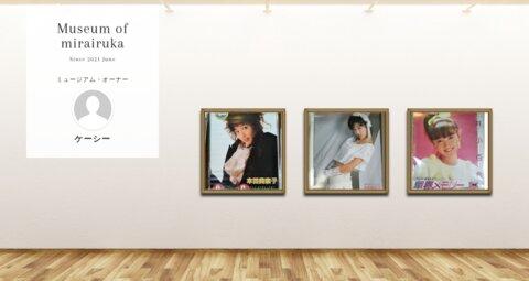 Museum screenshot user 14138 433ddbc0 8a60 48bc a80d 58e940abdb10