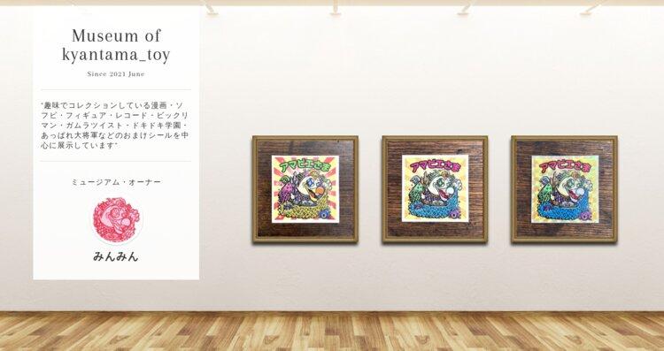 Museum screenshot user 14402 bebb0218 0409 4f95 9be1 7f85465fd3d5