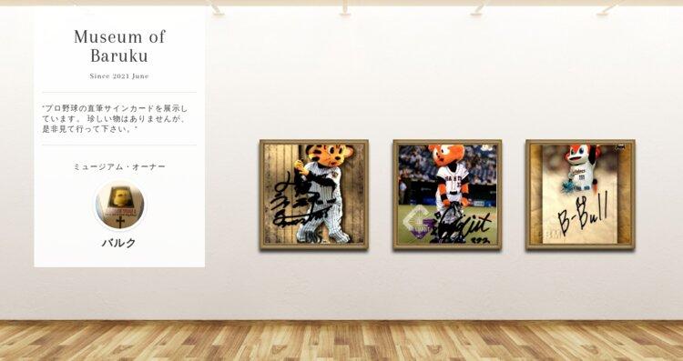 Museum screenshot user 14606 aa46ff8c 7a09 4980 b988 6f8903ab425b