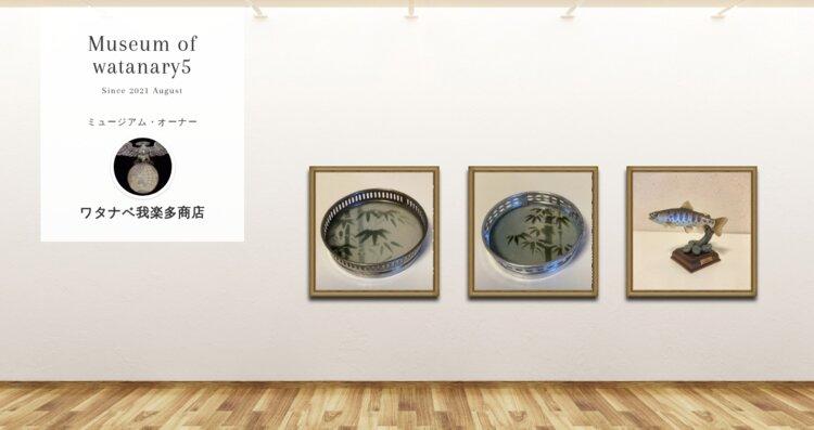 Museum screenshot user 15686 b6f5d16c ffb7 41d5 b52a dc9faae86a4f