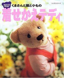 着せかえテディ―くまさんと服と小もの (レッスンシリーズ)