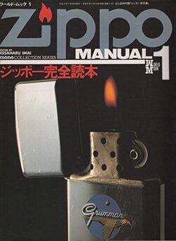 ZIPPO MANUAL 1 ジッポー完全読本 (ワールド・ムック 1 モノ・コレクション・シリーズ)