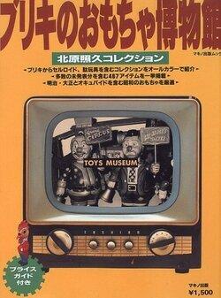 ブリキのおもちゃ博物館―北原照久コレクション (マキノ出版ムック)